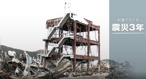 お金でたどる震災3年