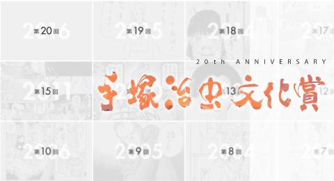 手塚治虫文化賞20周年