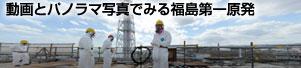 福島第一原発4号機最上階パノラマ写真