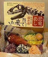 恐竜肉イメージ「恐竜めし」駅弁販売=2015年11月2日、福井市中央1丁目、小川詩織撮影