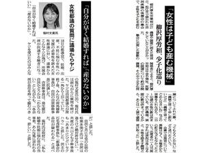 厚労相発言などを報じた当時の記事=いずれも東京本社最終版