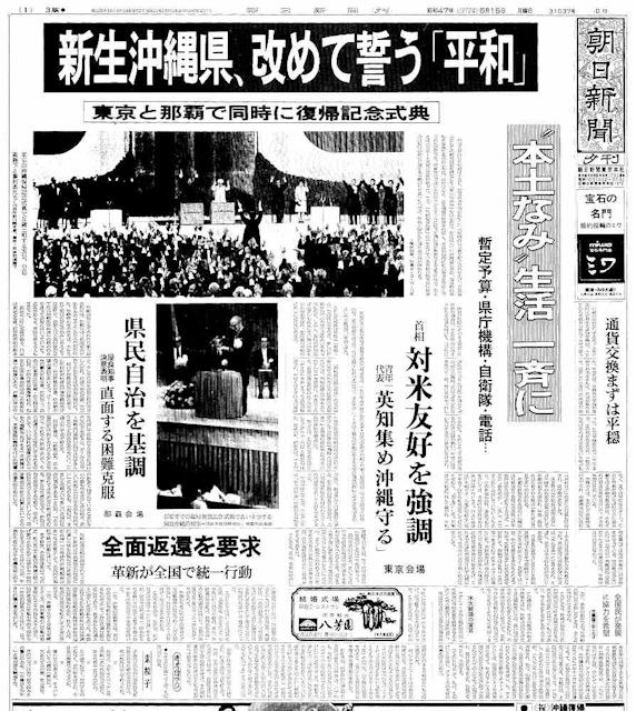 沖縄県が祖国に復帰 1972年5月15...