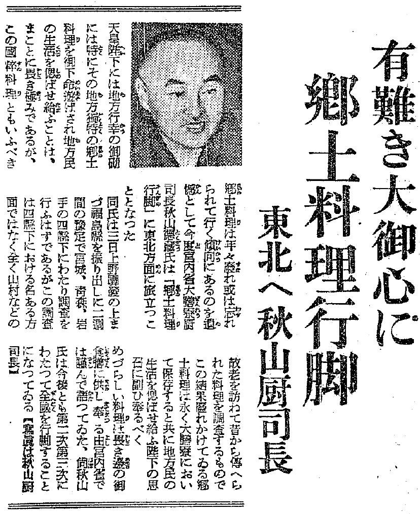 徳蔵 秋山 天皇の料理番は実話?モデルとなった伝説のシェフ、 秋山徳蔵とは?