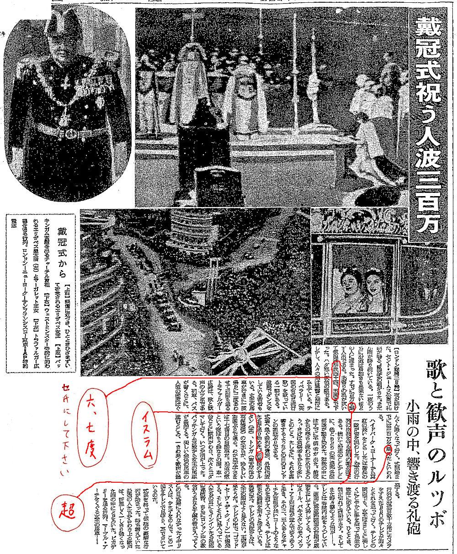 1953(昭和28)年6月3日付朝日新聞東京本社版朝刊3面。主な直しだけ朱を書き入れています。現在の朝日新聞の表記基準で認めていない漢字の音訓や、当時は入れていなかった句点を入れる等については、原則として記入を省いています。記事を文字起こしした【当時の記事】が【解説】の後ろにあります