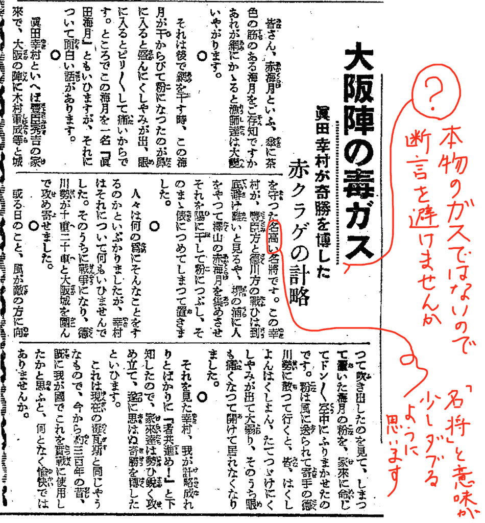 1935(昭和10)年8月1日付 東京朝日 朝刊5面。主な直しだけ朱を書き入れています。現在の朝日新聞の表記基準で認めていない漢字の音訓や、当時は入れていなかった句点を入れる等については、原則として記入を省いています。記事を文字起こしした【当時の記事】が【解説】の後ろにあります