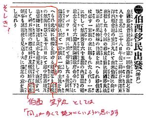 1908(明治41)年4月29日付東京朝日朝刊2面。主な直しだけ朱を書き入れています。現在の朝日新聞の表記基準で認めていない漢字の音訓や、当時は入れていなかった句点を入れる等については、原則として記入を省いています。記事を文字起こしした【当時の記事】が【解説】の後ろにあります