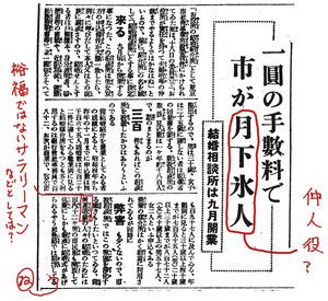 1932(昭和7)年7月19日付 東京朝日朝刊7面。主な直しだけ朱を書き入れています。現在の朝日新聞の表記基準で認めていない漢字の音訓や、当時は入れていなかった句点を入れる等については、原則として記入を省いています。記事を文字起こしした【当時の記事】が【解説】の後ろにあります