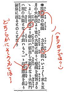 1890(明治23)年2月18日付東京朝日朝刊4面。主な直しだけ朱を書き入れています。現在の朝日新聞の表記基準で認めていない漢字の音訓や、当時は入れていなかった句点を入れる等については、原則として記入を省いています。記事を文字起こしした【当時の記事】が【解説】の後ろにあります