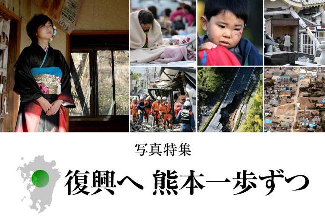 熊本地震1年 写真特集