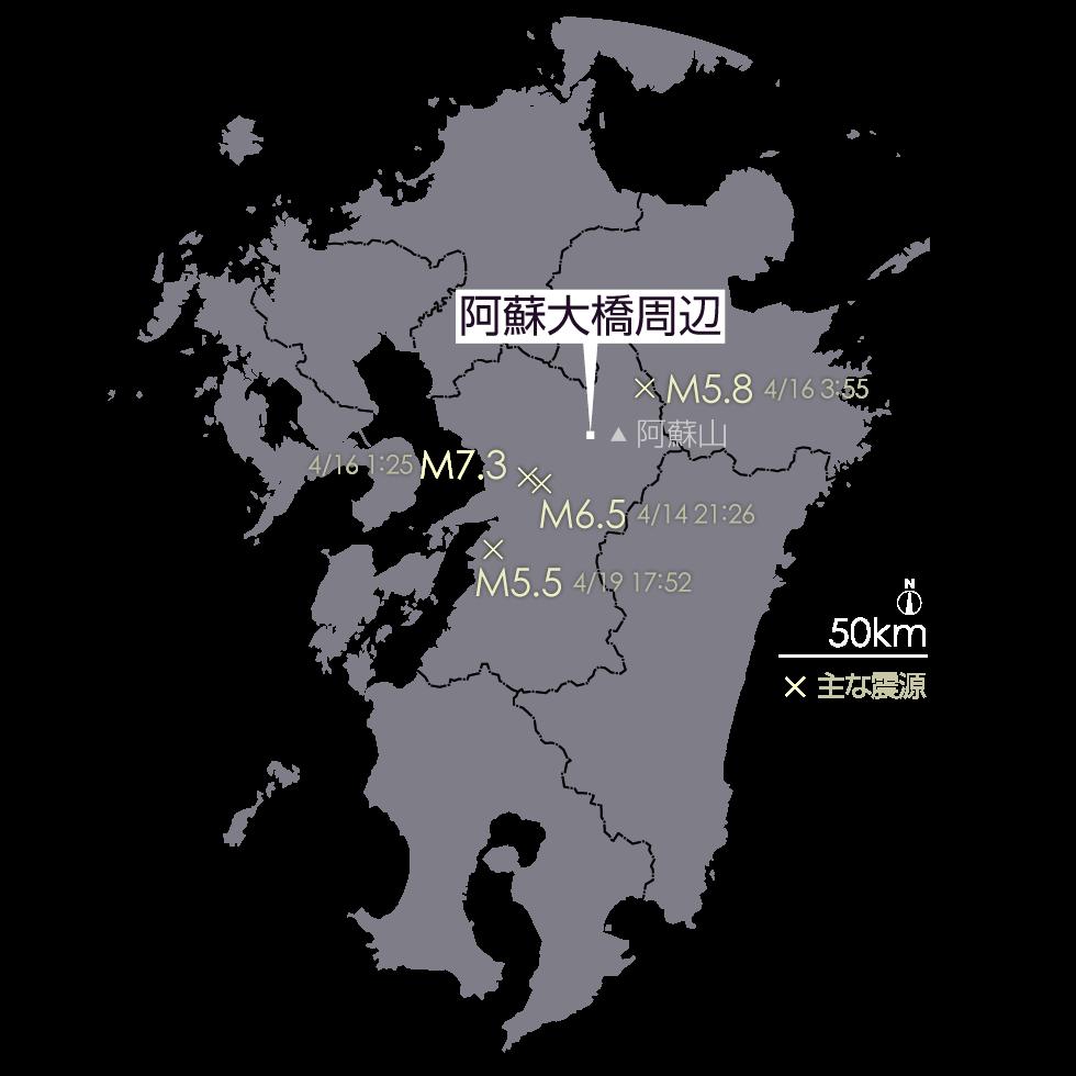 阿蘇大橋の位置と主な震源地図