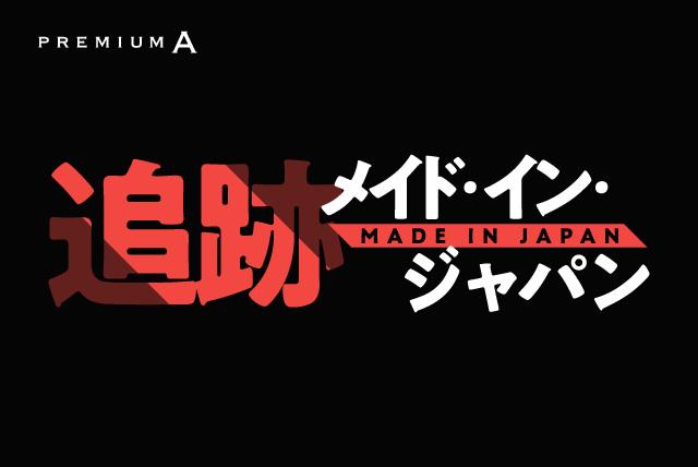 【連載】追跡メイド・イン・ジャパン