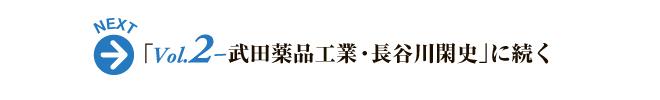 「Vol.2 - 武田薬品工業・長谷川閑史」に続く