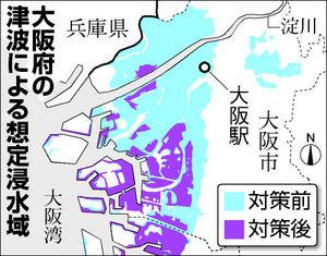 図:大阪府の津波による想定浸水域