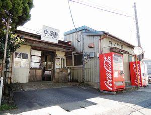 写真:仲ノ町駅の駅舎。右側の建物は銚子電鉄の本社を兼ねている
