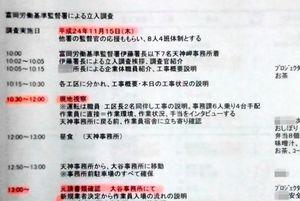 写真:検査前に前田建設工業が配った文書。危険手当について作業員への聞き取りがあると知らせる内容だ(画像の一部を修整しています)