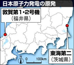図:日本原子力発電の原発
