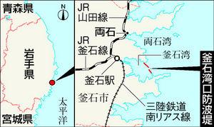 図:釜石湾口防波堤の地図