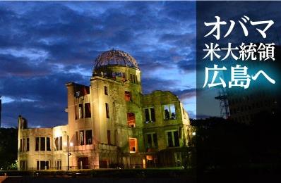 特集:オバマ米大統領、広島へ
