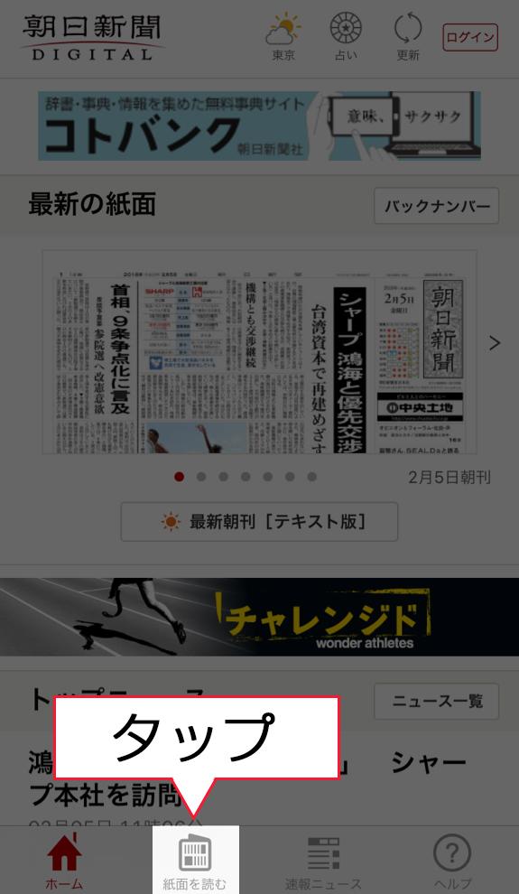 アプリの画面下部の「紙面を読む」をタップ
