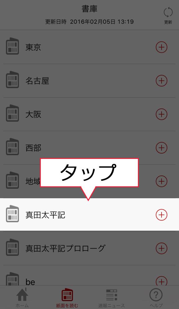「真田太平記」をタップ