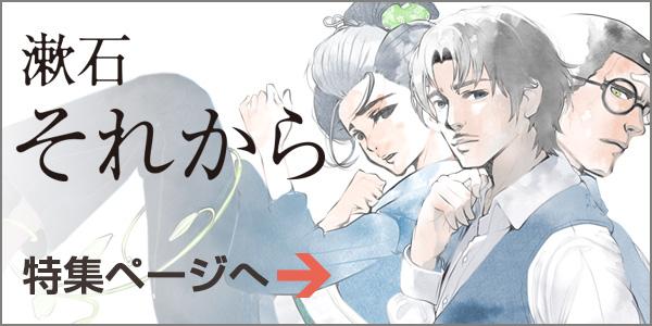 夏目漱石「それから」