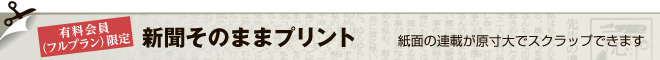 「天声人語」新聞そのままプリント・有料会員(フルプラン)限定