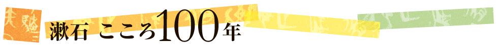 漱石「こころ」100年