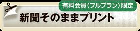 夏目漱石「三四郎」新聞そのままプリント・有料会員限定