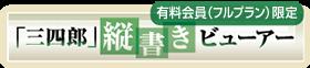 夏目漱石「三四郎」縦書きビューアー・有料会員限定