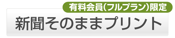 夏目漱石「吾輩は猫である」新聞そのままプリント・有料会員限定