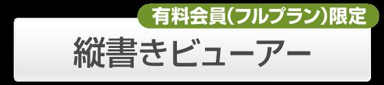 夏目漱石「吾輩は猫である」縦書きビューアー・有料会員限定