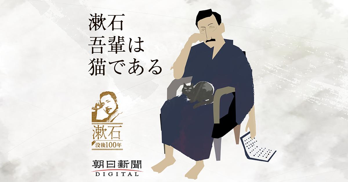 特集「夏目漱石」