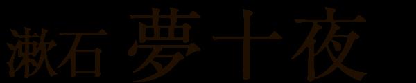 夏目漱石「夢十夜」