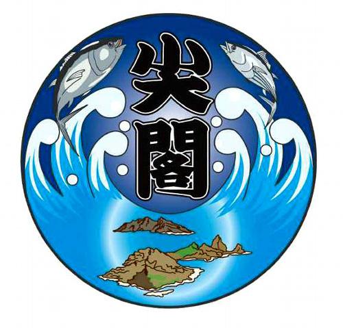 写真:株式会社「尖閣」が商標登録したロゴマーク=同社提供