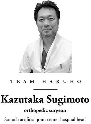 Kazutaka Sugimoto, orthopedic surgeon Sonoda artificial joint center hospital head