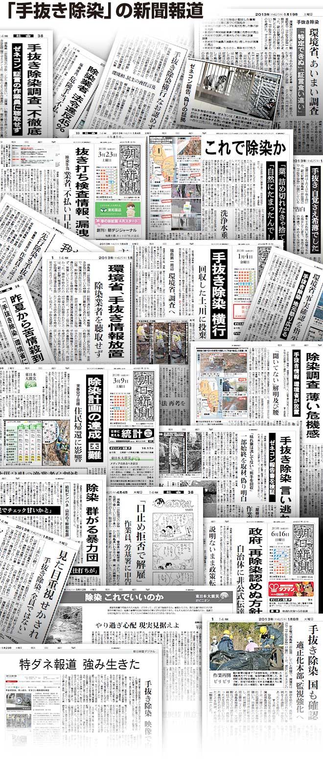 「手抜き除染」の新聞報道