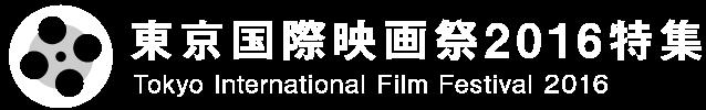 東京国際映画祭2016特集