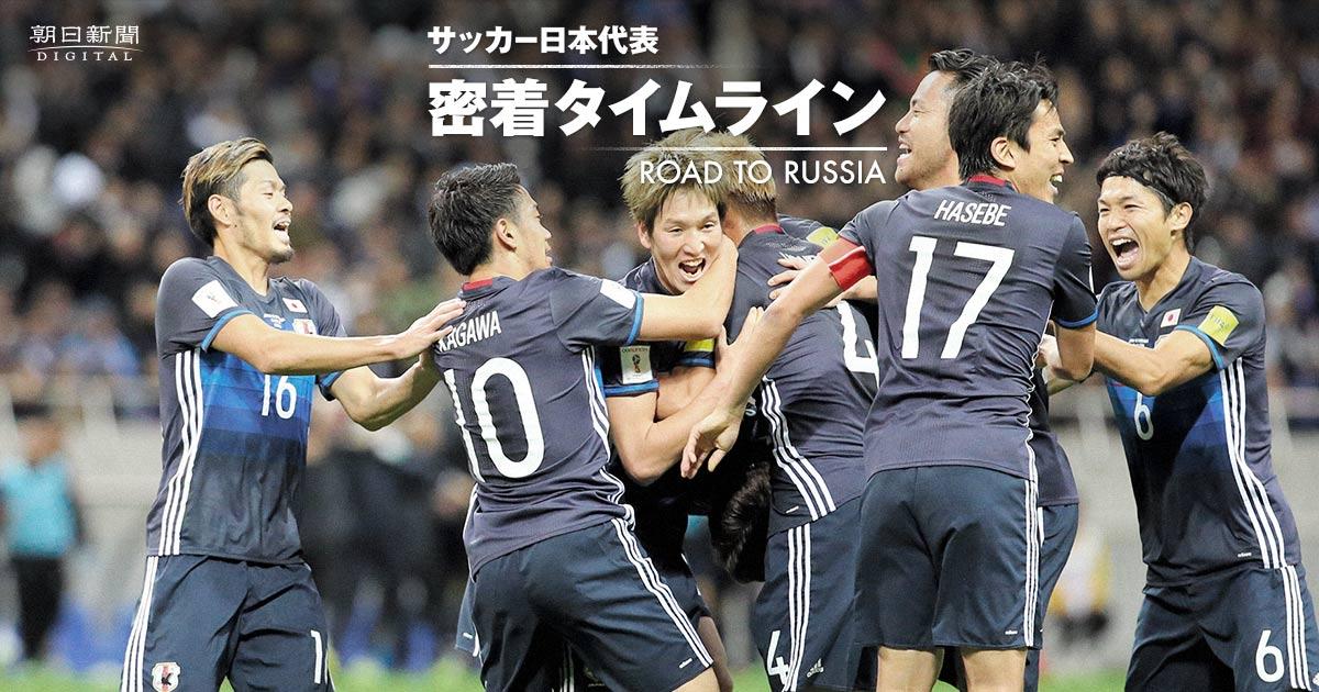 サッカー日本代表 W杯アジア最終予選