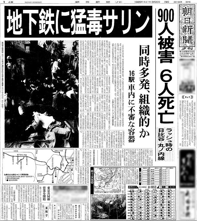 記事再録】地下鉄に猛毒サリン 9...
