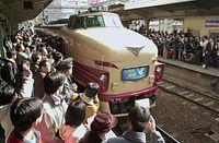 多くの鉄道ファンに見送られJR大阪駅を出発する特急「白鳥」=2001年3月2日午前