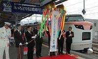 長野県や諏訪市の観光関係者らが善光寺へ向けての1番列車「いろどり信濃路号」の出発式を祝った=JR上諏訪駅=2009年4月4日