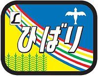 特急ひばりのヘッドマーク=JR東日本仙台支社提供
