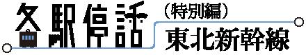 東北新幹線 各駅停話[特別編] - 鉄道(テツの広場)