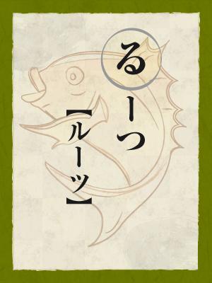るーつ【ルーツ】家族の歴史、光をあてる「問屋名簿」
