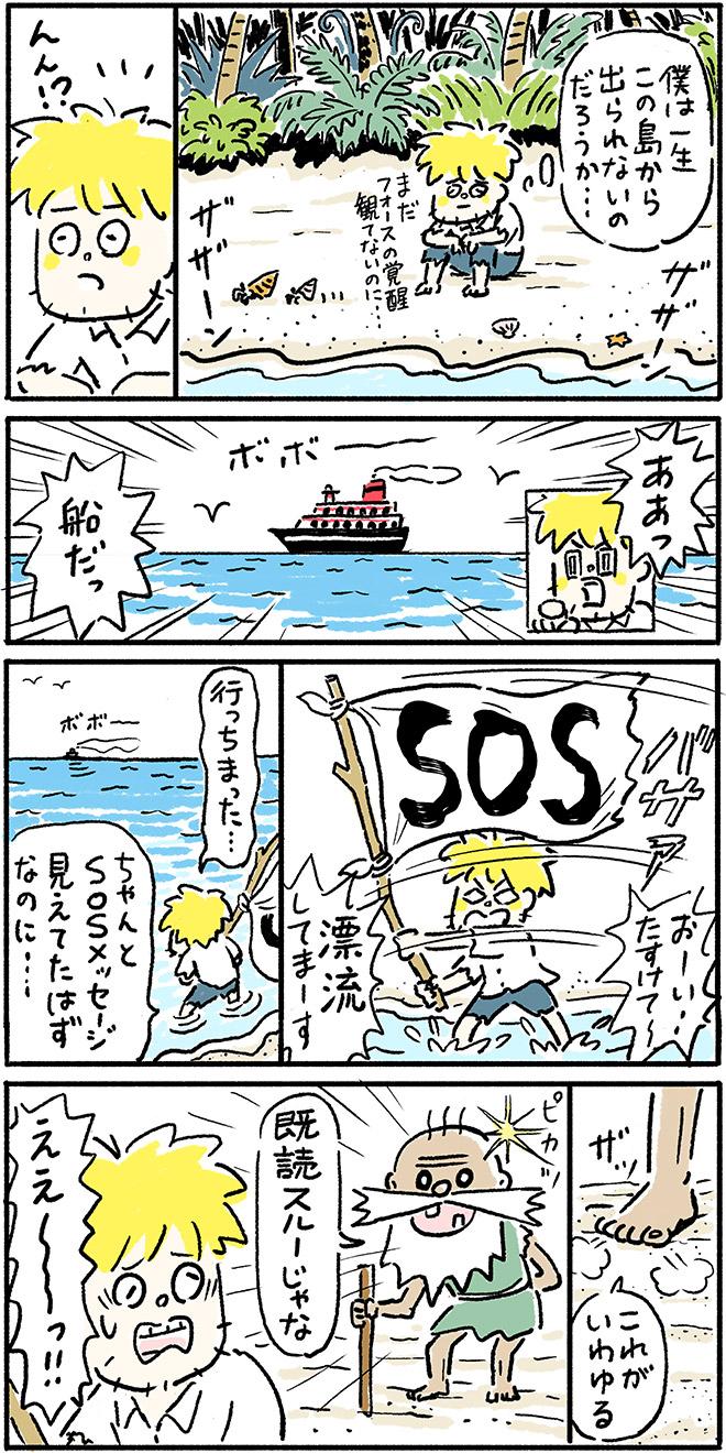 マンガ:ヨッちゃん「僕は一生この島から出られないのだろうか・・・」。「ああっ船だっ」。「おーい!たすけてー。漂流してまーす」。「行っちまった・・・ちゃんとSOSメッセージ見えてたはずなのに・・・」。ロン爺「これがいわゆる既読スルーじゃな」。ヨッちゃん「ええーっ!!」