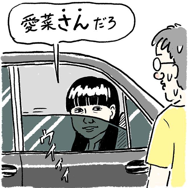 イラスト:芦田愛菜「芦田愛菜さんだろ」