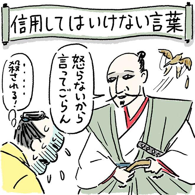 イラスト:描き文字・信用してはいけない言葉。信長「怒らないから言ってごらん」。部下「……殺される!」