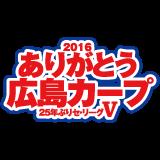 2016 ありがとう広島カープ