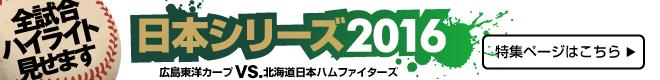 日本シリーズ2016 特集ページ
