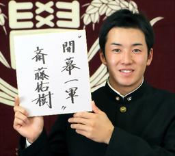 写真:色紙に来年の目標を書いた早大の斎藤佑樹=山本裕之撮影